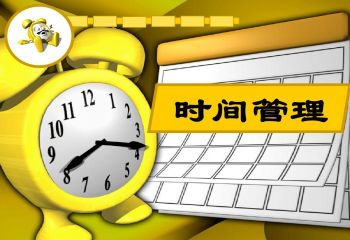 测一测你的时间管理能力如何?